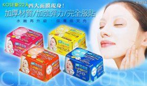 Mat-na-duong-trang-da-Kose-tinh-chat-collagen-cua-nhat-ban-5